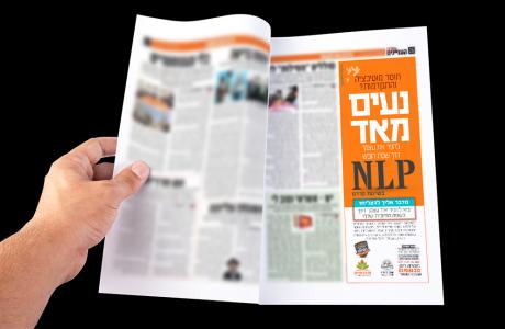 פרסום לקורס NLP כללי