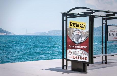 פרסום אסטרטגי סניף ירושלים