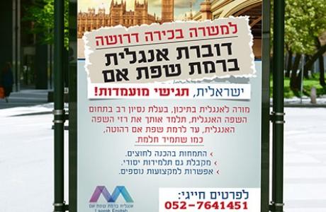 פרסומת ללימודי האנגלית במכון מקצועי בירושלים