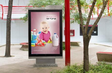 פרסום העוסק בשמירת הילדים מחומרים מסוכנים