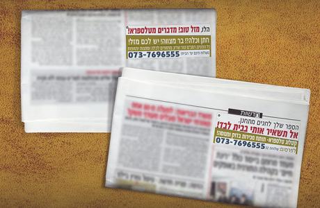 פרסומות קטנטנות שאומרות גדול! פורסם בעיתון לצד מודעות המאורסים
