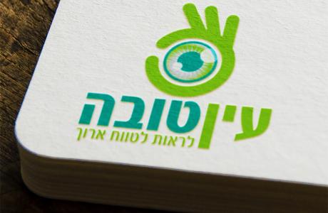 לוגו מחודש לאופטיקה עין טובה